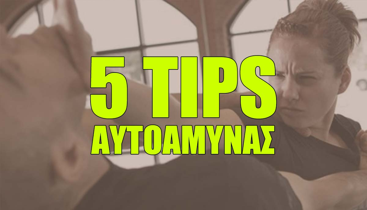 5 Tips Αυτοάμυνας